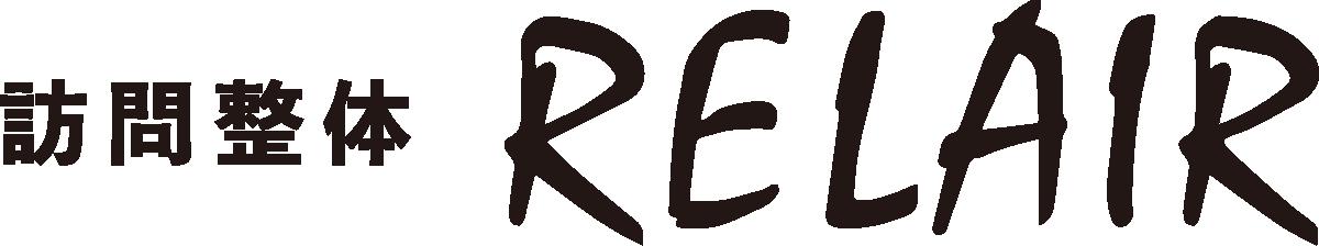 訪問整体 RELAIR